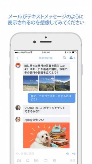 iPhone、iPadアプリ「MailTime」のスクリーンショット 1枚目