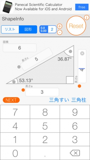 iPhone、iPadアプリ「図形電卓 ShapeInfo」のスクリーンショット 2枚目