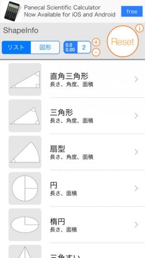 iPhone、iPadアプリ「図形電卓 ShapeInfo」のスクリーンショット 1枚目