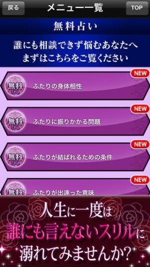 "iPhone、iPadアプリ「大人の""本音""恋占い~不倫愛・略奪愛・復活愛~」のスクリーンショット 4枚目"
