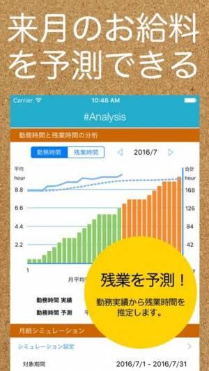 iPhone、iPadアプリ「TimeAndEntry」のスクリーンショット 2枚目