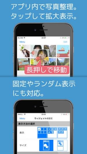 iPhone、iPadアプリ「写真ウィジェット+」のスクリーンショット 2枚目