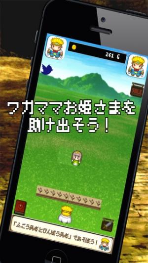 iPhone、iPadアプリ「ふごう勇者とびんぼう勇者 ~ モンスターに稼いだお金をストライクさせて、伝説のドラゴンからお姫さまを助け出すクエスト」のスクリーンショット 2枚目