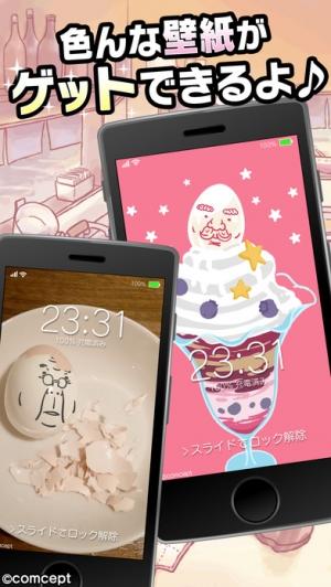 iPhone、iPadアプリ「おっさんたまご2 ~カラむけおっさん~」のスクリーンショット 5枚目