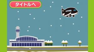 iPhone、iPadアプリ「大空にはばたけ!ジェット飛行機!」のスクリーンショット 3枚目