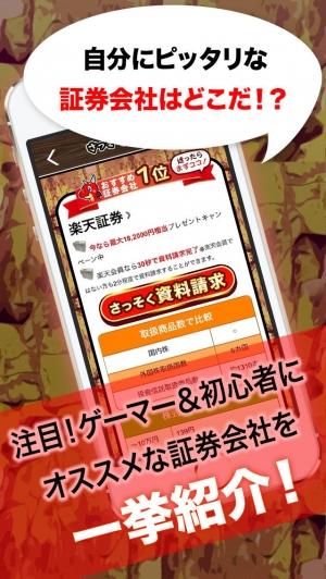iPhone、iPadアプリ「ゲーム関連銘柄で儲ける投資&副業ガイド」のスクリーンショット 4枚目