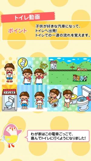 iPhone、iPadアプリ「親子で楽しく!トイレトレーニング(無料版)」のスクリーンショット 5枚目