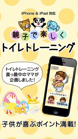 iPhone、iPadアプリ「親子で楽しく!トイレトレーニング(無料版)」のスクリーンショット 1枚目