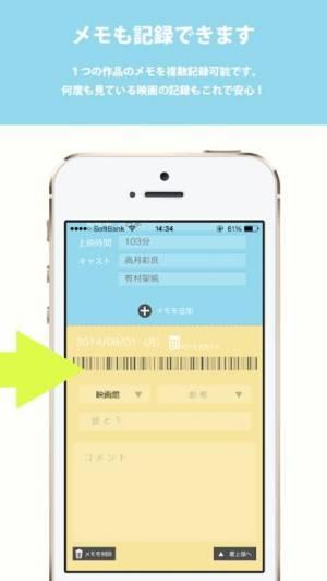 iPhone、iPadアプリ「シネマレコード」のスクリーンショット 5枚目
