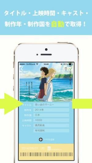 iPhone、iPadアプリ「シネマレコード」のスクリーンショット 4枚目