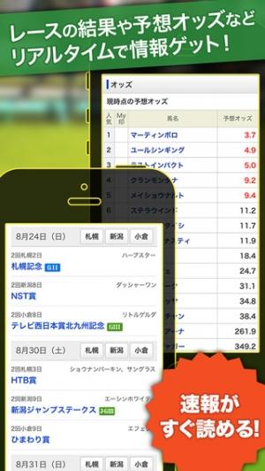 iPhone、iPadアプリ「競馬ニュース」のスクリーンショット 4枚目