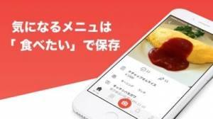 iPhone、iPadアプリ「SARAH(サラ)一皿から探せるグルメコミュニティアプリ」のスクリーンショット 3枚目