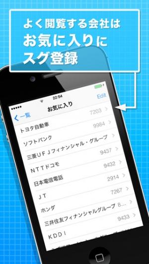 iPhone、iPadアプリ「〜スマホde開示〜サクサク閲覧・検索できる適時開示ビューワー」のスクリーンショット 4枚目