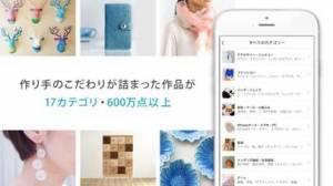 iPhone、iPadアプリ「Creema(クリーマ)- ハンドメイドマーケットプレイス」のスクリーンショット 2枚目
