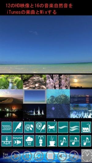 """iPhone、iPadアプリ「癒しの映像と音楽・自然音をミックス""""MixBox Pro""""リラックス&ヒーリング」のスクリーンショット 2枚目"""