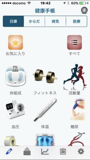 iPhone、iPadアプリ「健康手帳:運動,検診,血液の記録で病気診断と健康管理」のスクリーンショット 5枚目