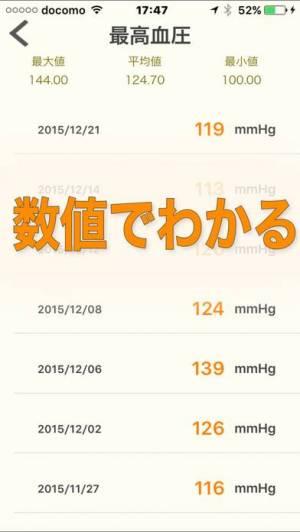 iPhone、iPadアプリ「健康手帳:運動,検診,血液の記録で病気診断と健康管理」のスクリーンショット 3枚目