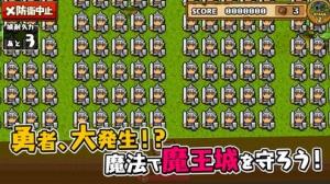 iPhone、iPadアプリ「勇者警報 〜魔王の城を守れ!〜」のスクリーンショット 2枚目