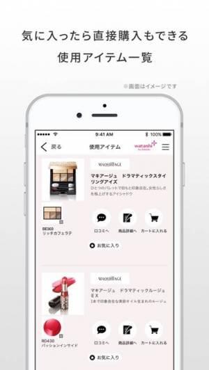 iPhone、iPadアプリ「ワタシプラス カラーシミュレーション」のスクリーンショット 5枚目
