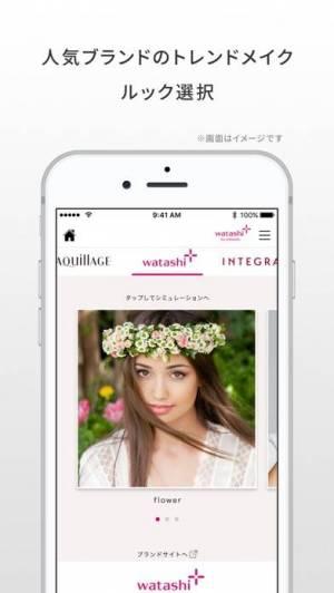 iPhone、iPadアプリ「ワタシプラス カラーシミュレーション」のスクリーンショット 4枚目