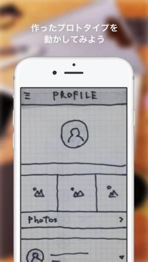 iPhone、iPadアプリ「Prott - 高速プロトタイピングツール」のスクリーンショット 3枚目