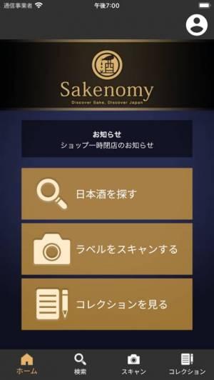 iPhone、iPadアプリ「Sakenomy - 日本酒を学んで自分好みを探す」のスクリーンショット 1枚目