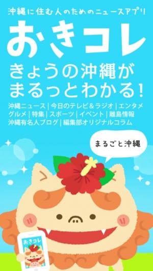 iPhone、iPadアプリ「沖縄情報アプリ「おきコレ」」のスクリーンショット 1枚目
