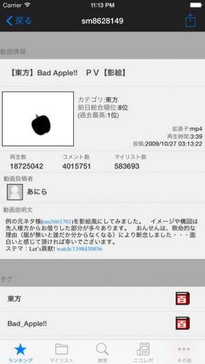 iPhone、iPadアプリ「nicoli for ニコニコ動画」のスクリーンショット 2枚目