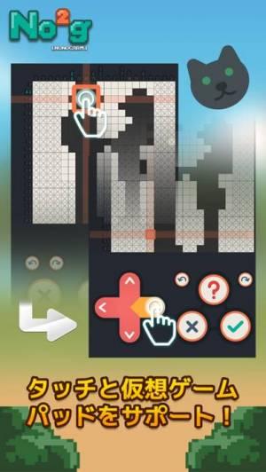iPhone、iPadアプリ「No2g: 「ノノグラム」 「お絵かきロジック」」のスクリーンショット 2枚目