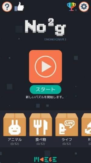 iPhone、iPadアプリ「No2g: 「ノノグラム」 「お絵かきロジック」」のスクリーンショット 5枚目