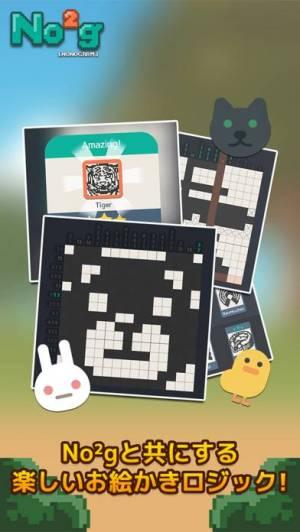 iPhone、iPadアプリ「No2g: 「ノノグラム」 「お絵かきロジック」」のスクリーンショット 4枚目