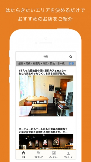 iPhone、iPadアプリ「アルト-おしゃれなアルバイト・バイト探しアプリ」のスクリーンショット 3枚目