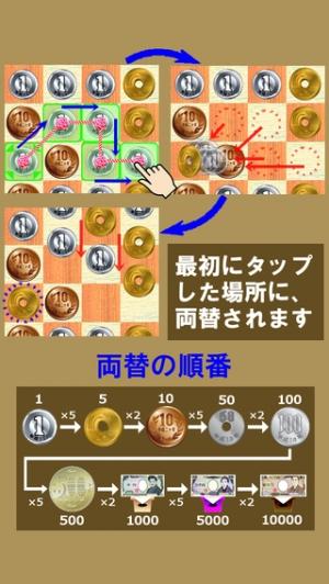 iPhone、iPadアプリ「パズ銭 ~スワイプで両替パズル」のスクリーンショット 2枚目