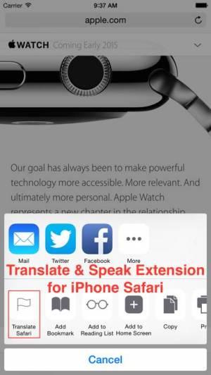 iPhone、iPadアプリ「Translate for Safari」のスクリーンショット 1枚目