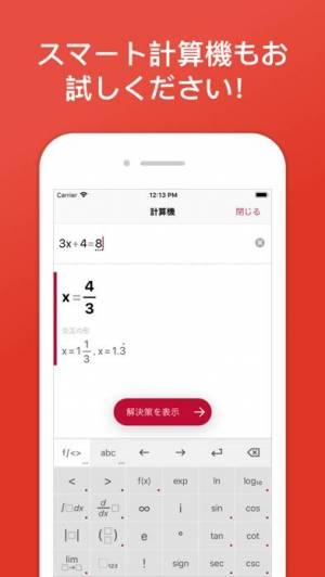 iPhone、iPadアプリ「Photomath」のスクリーンショット 4枚目