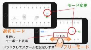 iPhone、iPadアプリ「スケール定規 - いろいろな縮尺が設定可能」のスクリーンショット 1枚目