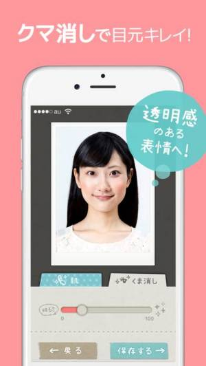 iPhone、iPadアプリ「履歴書カメラ」のスクリーンショット 4枚目