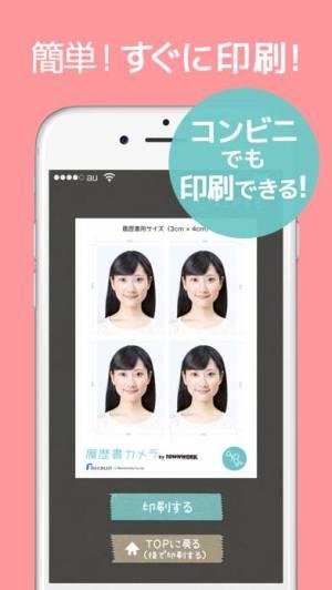 iPhone、iPadアプリ「履歴書カメラ」のスクリーンショット 2枚目