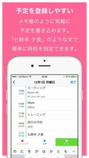 iPhone、iPadアプリ「カレンダー+ シンプルで使いやすいスケジュール帳」のスクリーンショット 3枚目