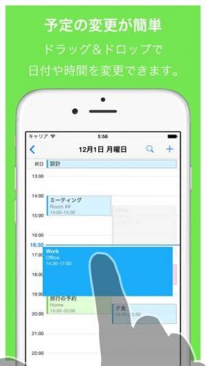 iPhone、iPadアプリ「カレンダー+ シンプルで使いやすいスケジュール帳」のスクリーンショット 4枚目