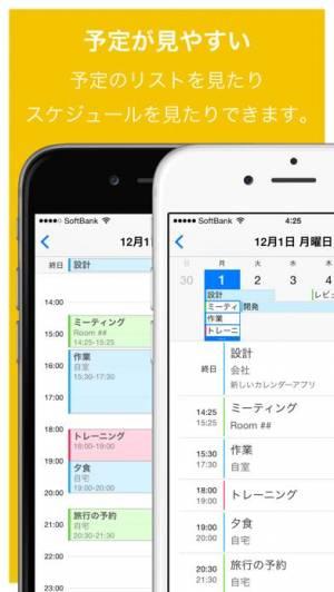 iPhone、iPadアプリ「カレンダー+ シンプルで使いやすいスケジュール帳」のスクリーンショット 2枚目