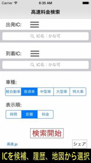 iPhone、iPadアプリ「高速料金検索 - 高速道路の料金計算」のスクリーンショット 1枚目
