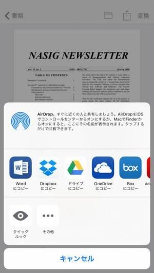 iPhone、iPadアプリ「easyPDF - PDF Word コンバーター」のスクリーンショット 5枚目