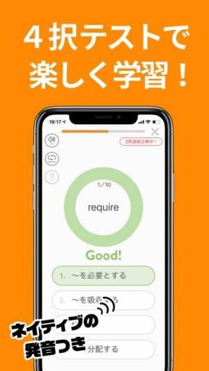 iPhone、iPadアプリ「英単語アプリ mikan」のスクリーンショット 2枚目