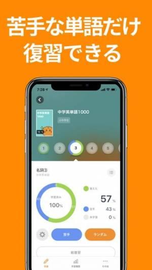 iPhone、iPadアプリ「英単語アプリ mikan」のスクリーンショット 4枚目