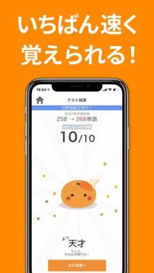 iPhone、iPadアプリ「英単語アプリ mikan」のスクリーンショット 1枚目