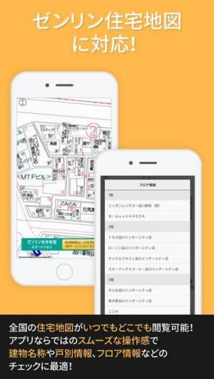 iPhone、iPadアプリ「ゼンリンいつもNAVI[マルチ] - 乗換案内・地図・ナビ」のスクリーンショット 1枚目