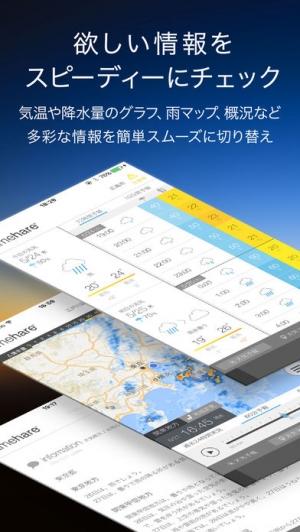iPhone、iPadアプリ「amehare〈アメハレ〉」のスクリーンショット 5枚目