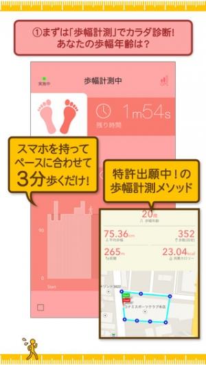 iPhone、iPadアプリ「Dr.Walk [1日10分!歩幅UPで歩くだけダイエット]」のスクリーンショット 2枚目