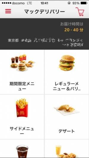 iPhone、iPadアプリ「マックデリバリー」のスクリーンショット 1枚目